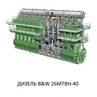 ДИЗЕЛЬ B&W 26МТВН-40