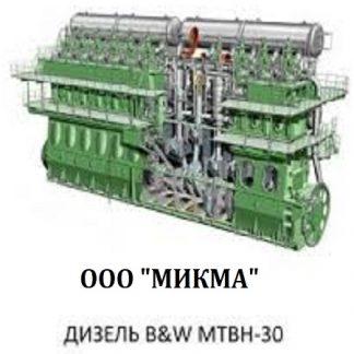 ДИЗЕЛЬ B&W МТВН-30
